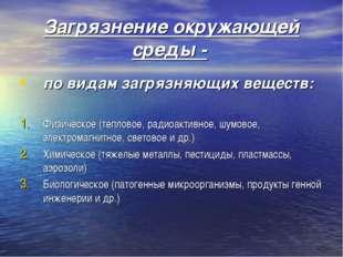 Загрязнение окружающей среды - по видам загрязняющих веществ: Физическое (теп