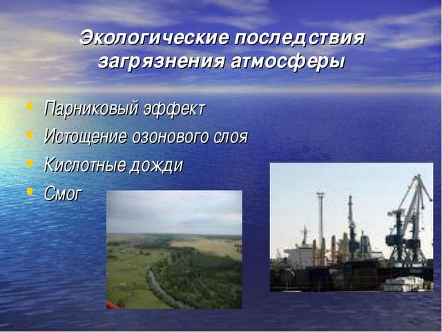 Экологические последствия загрязнения атмосферы Парниковый эффект Истощение о...