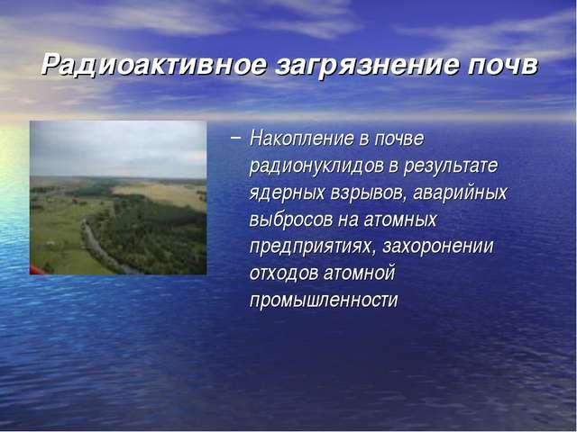 Радиоактивное загрязнение почв Накопление в почве радионуклидов в результате...