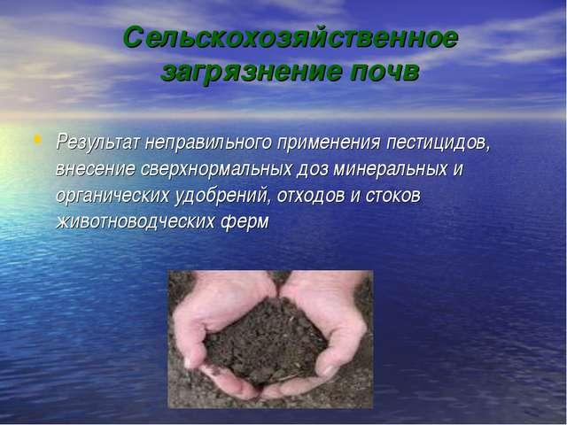 Сельскохозяйственное загрязнение почв Результат неправильного применения пест...