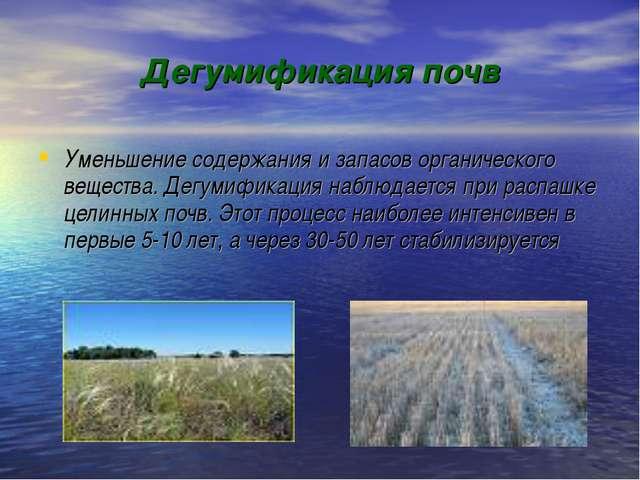 Дегумификация почв Уменьшение содержания и запасов органического вещества. Де...