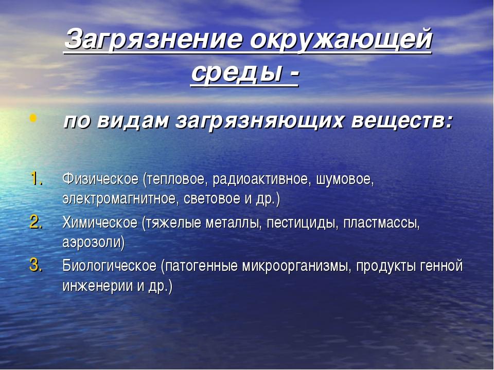 Загрязнение окружающей среды - по видам загрязняющих веществ: Физическое (теп...