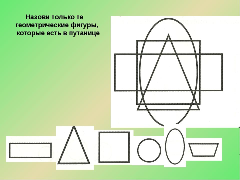 Назови только те геометрические фигуры, которые есть в путанице