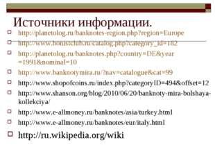 http://planetolog.ru/banknotes-region.php?region=Europe http://www.bonistclub