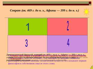 Древнегреческий философ, живший ок. 469 г. до н. э., Афины — 399 г. до н. э.,