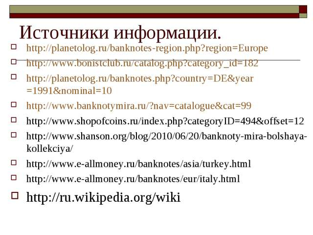 http://planetolog.ru/banknotes-region.php?region=Europe http://www.bonistclub...