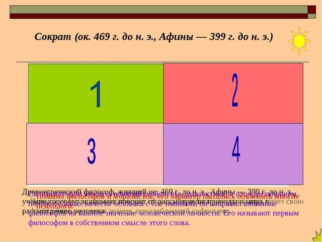 Древнегреческий философ, живший ок. 469 г. до н. э., Афины — 399 г. до н. э.,...