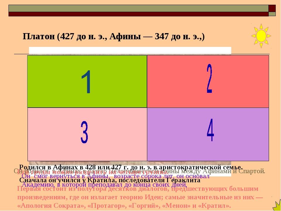 Родился в Афинах в 428 или 427 г. до н. э. в аристократической семье. Сначала...