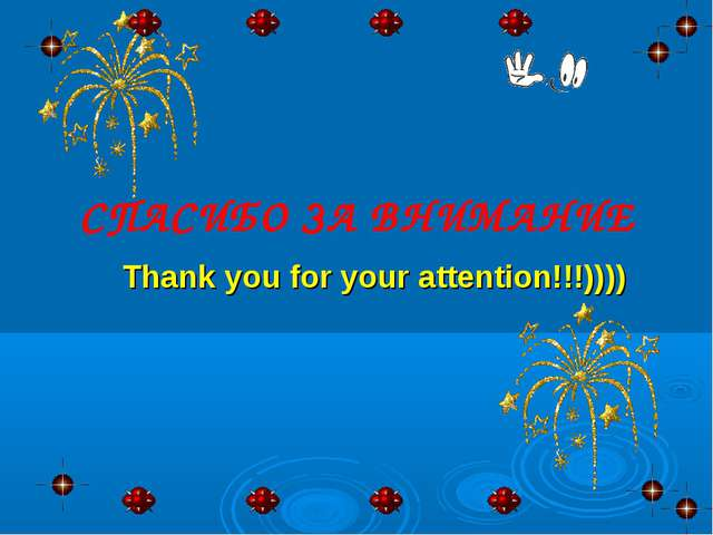 Thank you for your attention!!!)))) СПАСИБО ЗА ВНИМАНИЕ