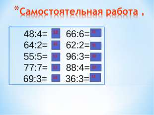 48:4= 66:6= 64:2= 62:2= 55:5= 96:3= 77:7= 88:4= 69:3= 36:3= 12 32 11 11 23 11