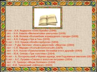 160 лет - Х.К. Андерсен «Оле-Лукойе» (1849) 70 лет – Н.Н. Бажов «Малахитовая