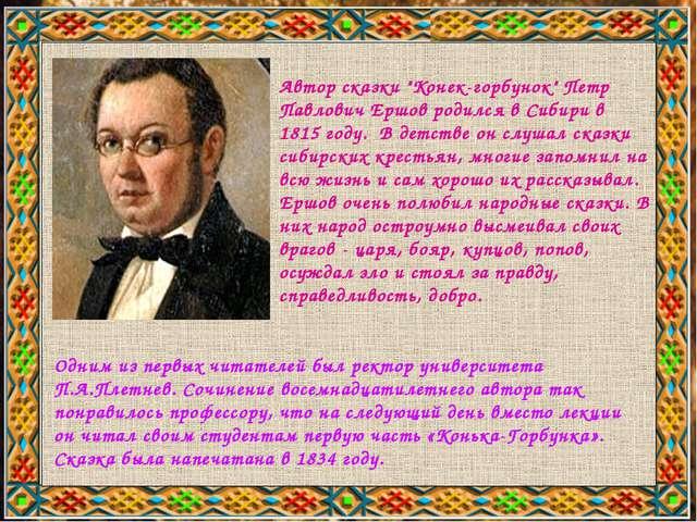 "Автор сказки ""Конек-горбунок"" Петр Павлович Ершов родился в Сибири в 1815 год..."