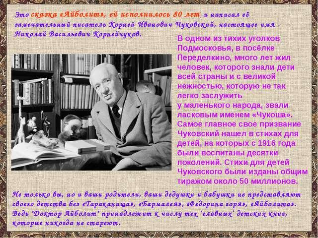 В одном из тихих уголков Подмосковья, в посёлке Переделкино, много лет жил че...