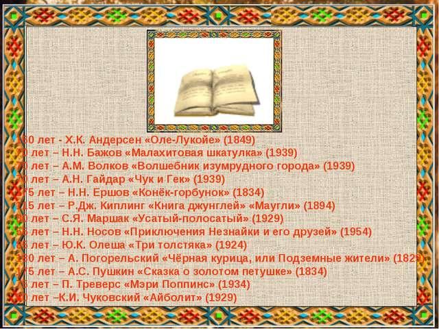 160 лет - Х.К. Андерсен «Оле-Лукойе» (1849) 70 лет – Н.Н. Бажов «Малахитовая...