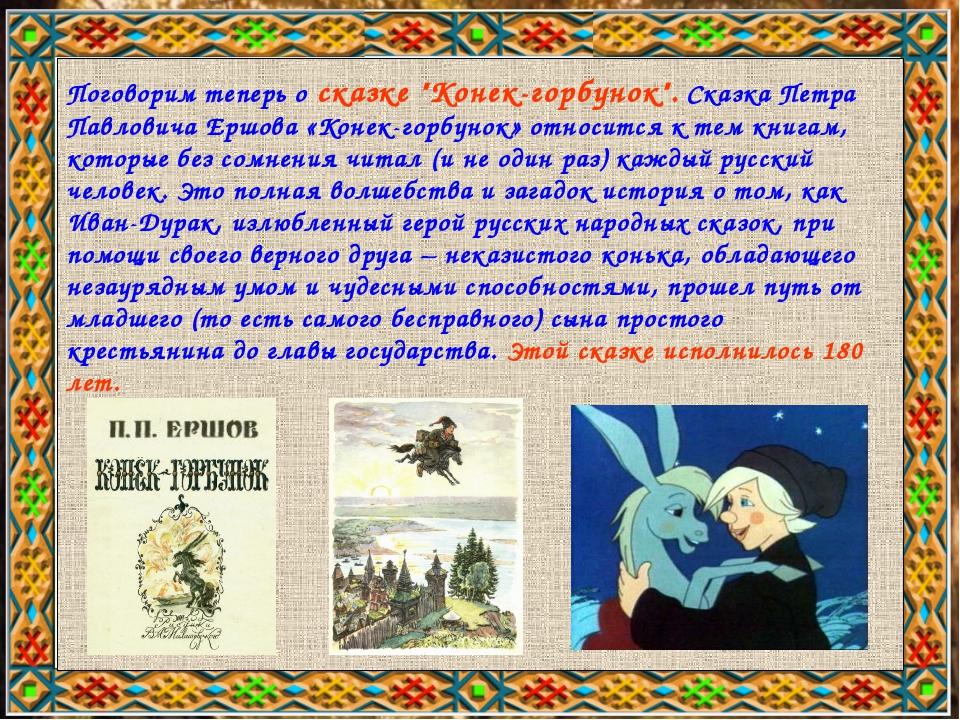 """Поговорим теперь о сказке """"Конек-горбунок"""". Сказка Петра Павловича Ершова «Ко..."""