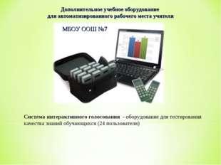 Система интерактивного голосования - оборудование для тестирования качества з