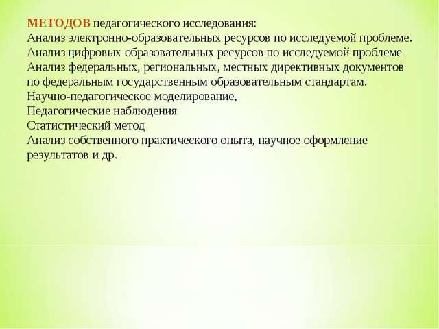МЕТОДОВ педагогического исследования: Анализ электронно-образовательных ресур...