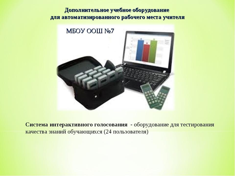 Система интерактивного голосования - оборудование для тестирования качества з...