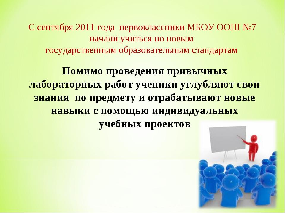 С сентября 2011 года первоклассники МБОУ ООШ №7 начали учиться по новым госуд...