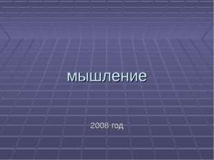 мышление 2008 год