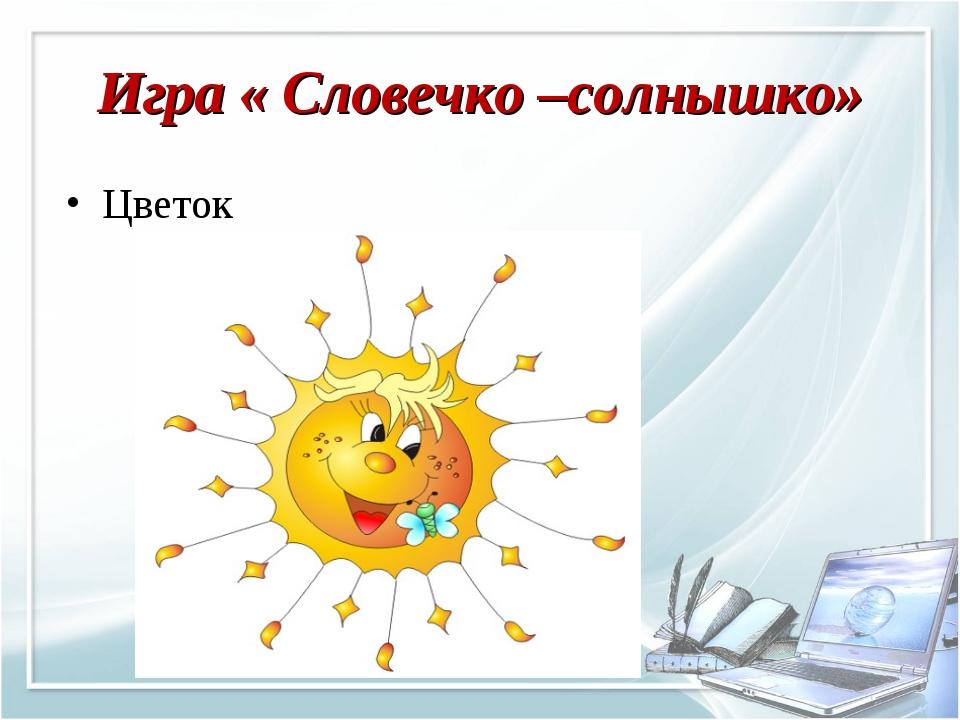 Игра « Словечко –солнышко» Цветок