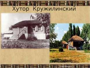 Хутор Кружилинский