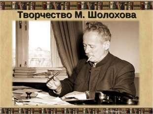 Творчество М. Шолохова