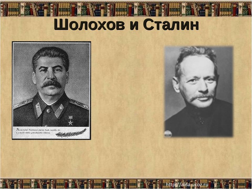 Шолохов и Сталин