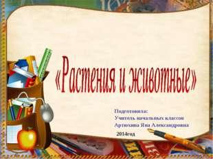 Подготовила: Учитель начальных классов Артюхина Яна Александровна 2014год