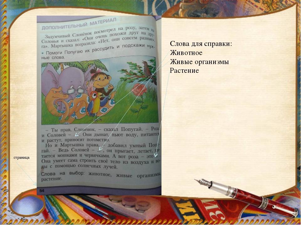 страница Слова для справки: Животное Живые организмы Растение