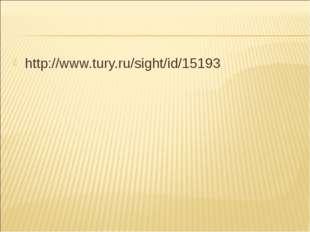 http://www.tury.ru/sight/id/15193