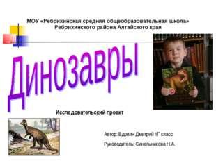 МОУ «Ребрихинская средняя общеобразовательная школа» Ребрихинского района Алт