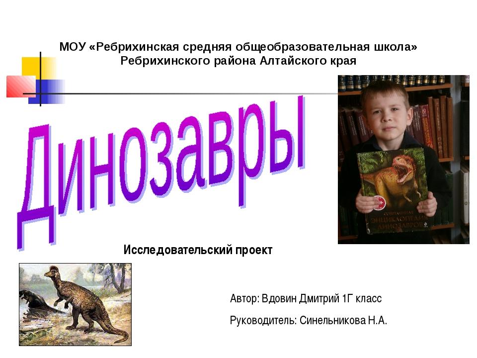 МОУ «Ребрихинская средняя общеобразовательная школа» Ребрихинского района Алт...