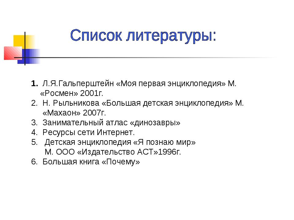 1. Л.Я.Гальперштейн «Моя первая энциклопедия» М. «Росмен» 2001г. 2. Н. Рыльни...