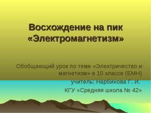 Восхождение на пик «Электромагнетизм» Обобщающий урок по теме «Электричество