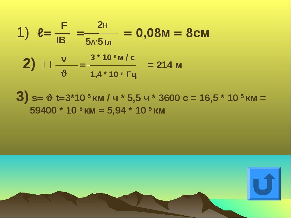 1)ℓ    0,08м  8см F IB 2H 5A'5Tл 2)ג ν   3 * 10 8 м / с 1,4...
