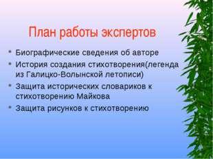 План работы экспертов Биографические сведения об авторе История создания стих