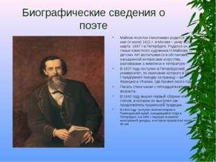 Биографические сведения о поэте Майков Аполлон Николаевич родился 23 мая (4 и