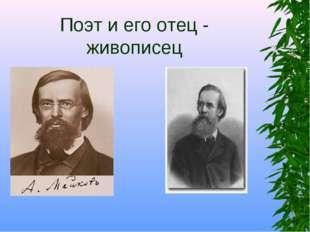 Поэт и его отец - живописец