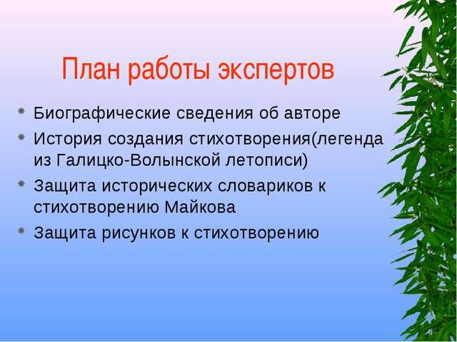 План работы экспертов Биографические сведения об авторе История создания стих...
