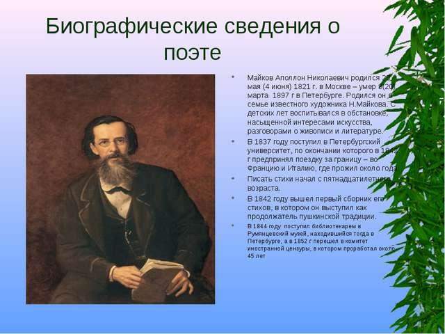 Биографические сведения о поэте Майков Аполлон Николаевич родился 23 мая (4 и...