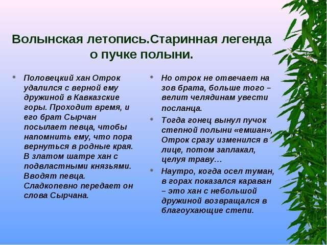 Волынская летопись.Старинная легенда о пучке полыни. Половецкий хан Отрок уда...