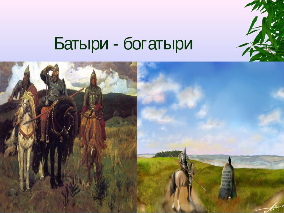 Батыри - богатыри