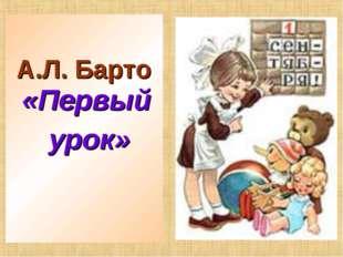 А.Л. Барто «Первый урок»