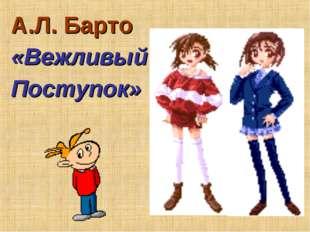 А.Л. Барто «Вежливый Поступок»