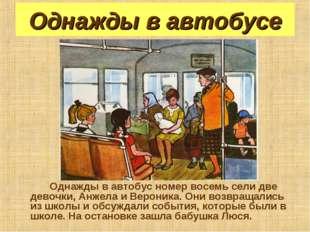 Однажды в автобусе Однажды в автобус номер восемь сели две девочки, Анжела
