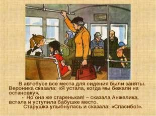 В автобусе все места для сидения были заняты. Вероника сказала: «Я устала,