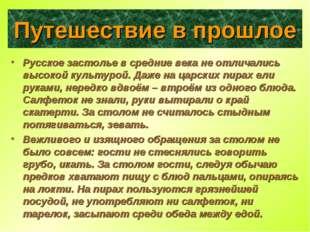 Путешествие в прошлое Русское застолье в средние века не отличались высокой к