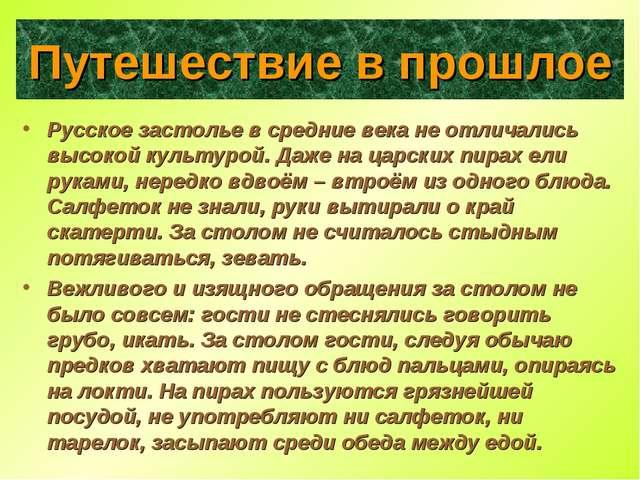 Путешествие в прошлое Русское застолье в средние века не отличались высокой к...