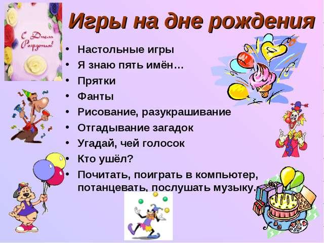 Игры на дне рождения Настольные игры Я знаю пять имён… Прятки Фанты Рисование...